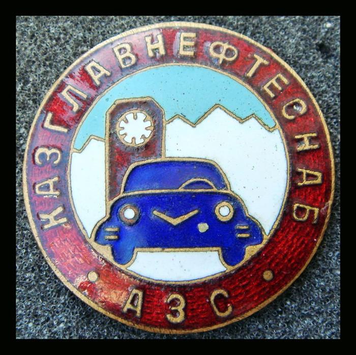 Служебный знак Казглавнефтеснаб АЗС 1950-60 г.*576