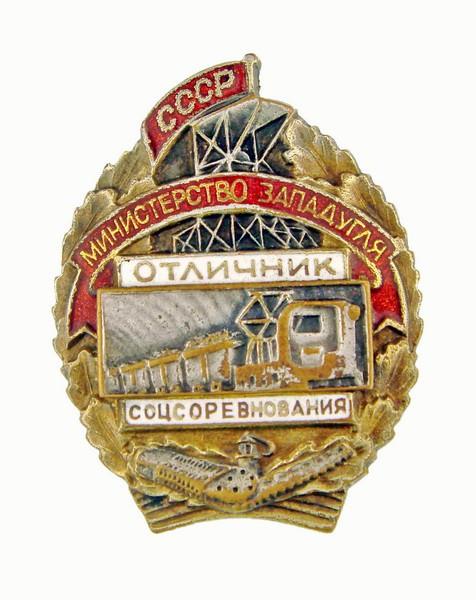 Отличник социалистического соревнования Министерство Западугля СССР*100