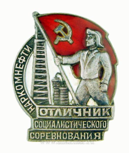 Отличник социалистического соревнования Наркомнефти*105
