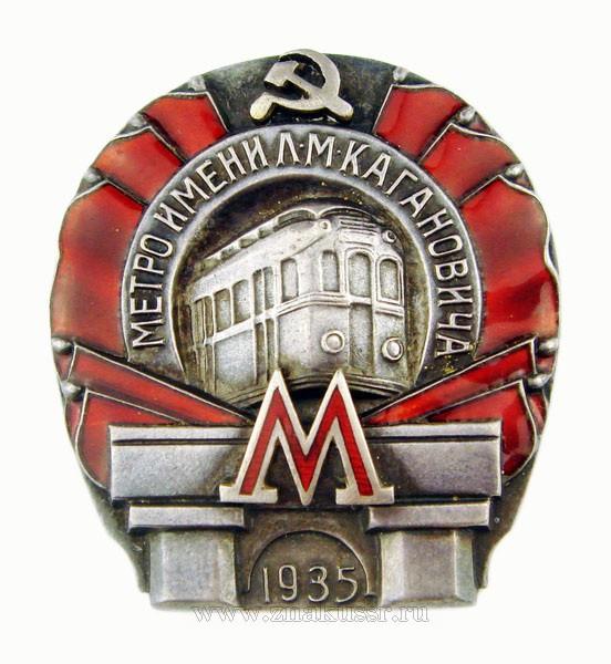Метро имени Л.М. Кагановича 1935 год*107