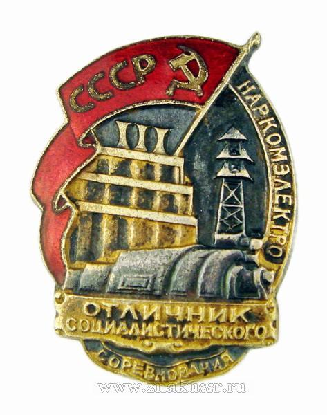 Отличник социалистического соревнования Наркомэлектро СССР*112