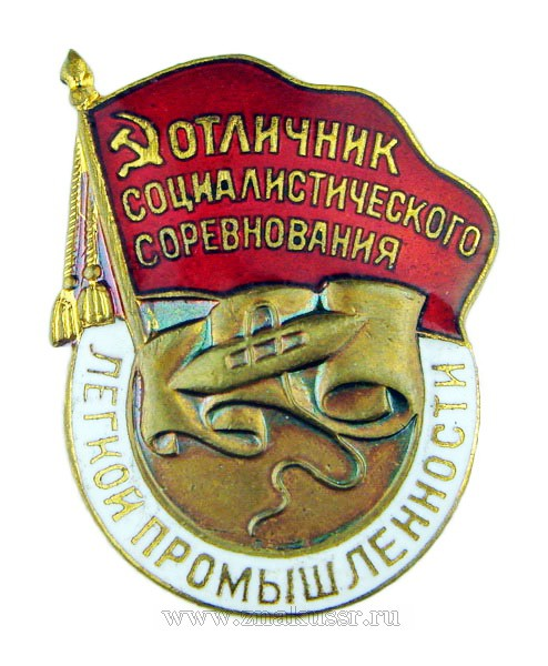 Отличник социалистического соревнования Легкой промышленности*113