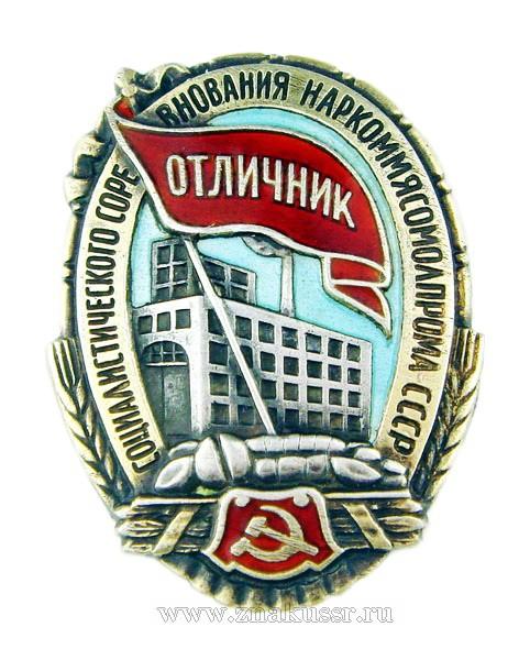 Отличник социалистического соревнования Наркоммясомолпрома СССР*114