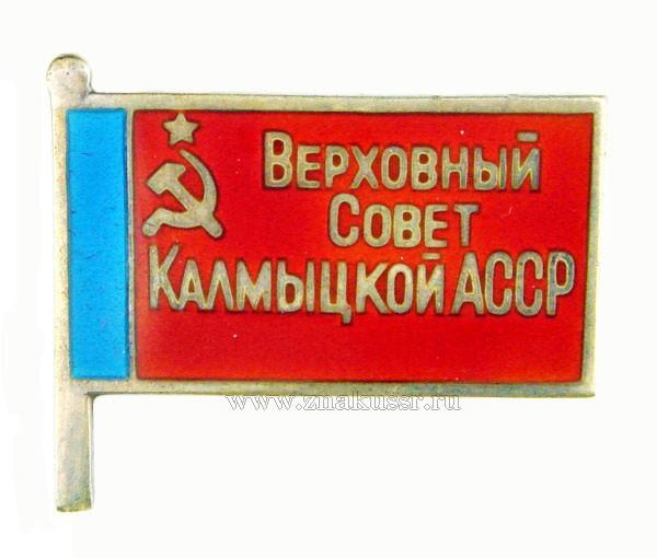 Знак депутат Верховный Совет Калмыцкой АССР*117