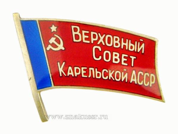 Знак депутат Верховный Совет Карельской АССР*118