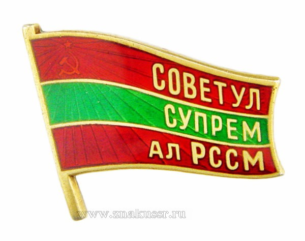 Знак депутат Верховного Совета Молдавской ССР
