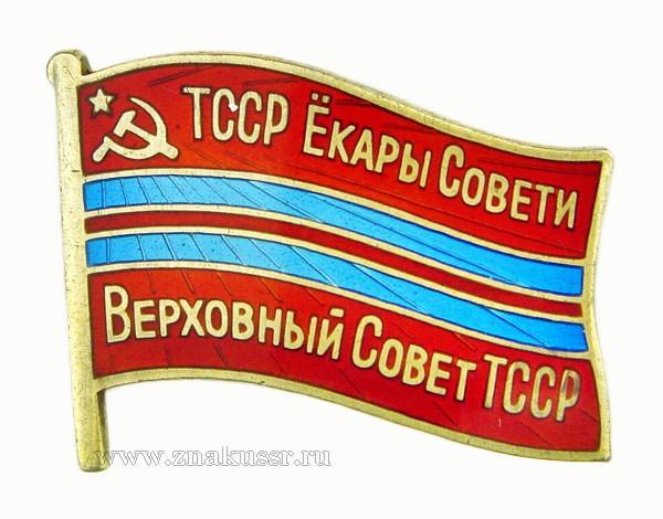 Знак депутат Верховный Совет ТССР*122