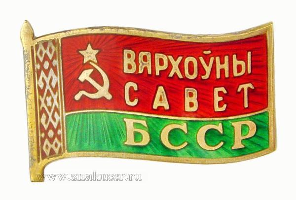 Знак депутат Верховного Совета Белорусской ССР