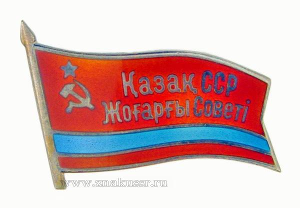 Знак депутат Верховный Совет Казахской ССР