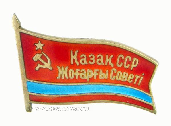 Знак депутат Верховный Совет Казахской АССР*125