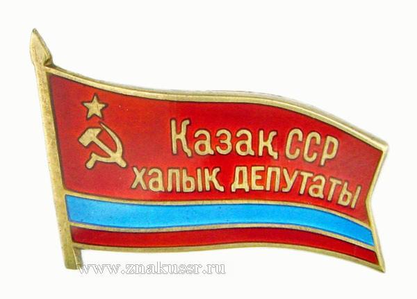 Знак Съезда народных депутатов Республики Казахстан*126