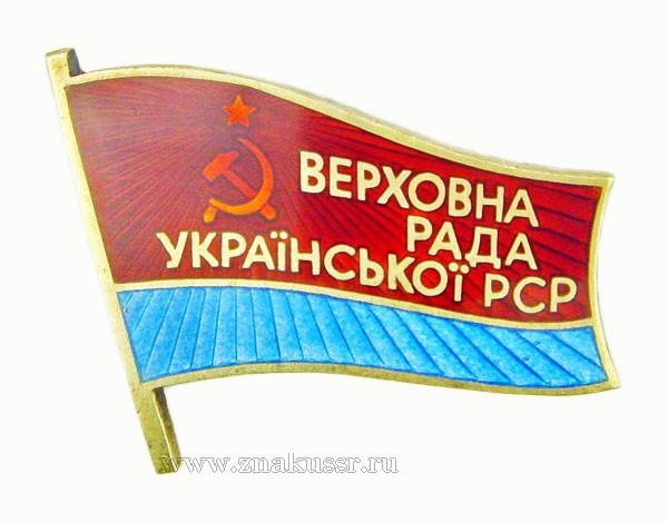 Знак депутат Верховного Совета Украинской ССР
