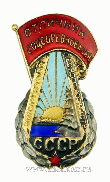 Отличник соцсоревнования Министерство Лесного хозяйства СССР*136