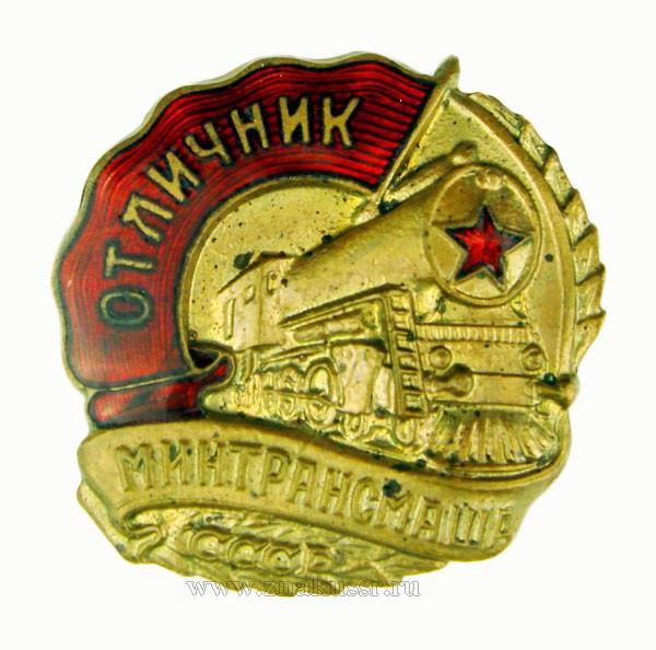 Отличник Минтрансмаша СССР*137