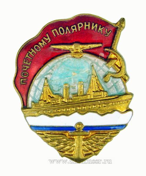 Почетному Полярнику И. Сталин
