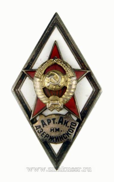 Ромб Арт. Ак. им. Дзержинского
