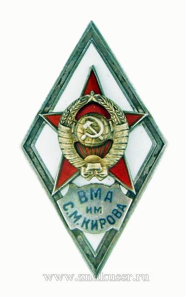 Ромб ВМА им. С.М. Кирова