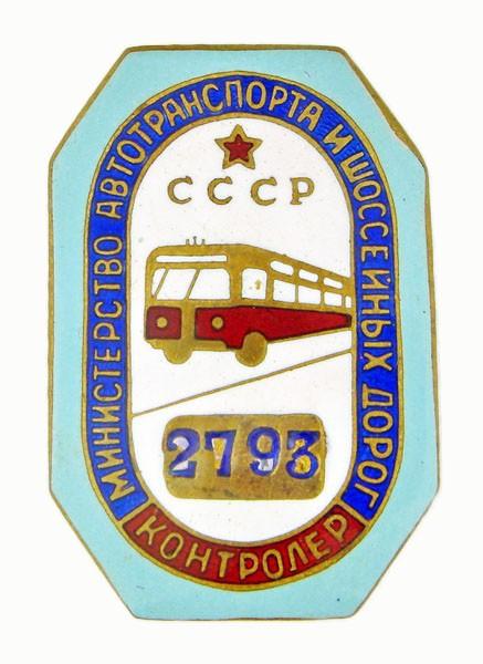 Контролер Министерство автотранспорта и шоссейных дорог СССР*171