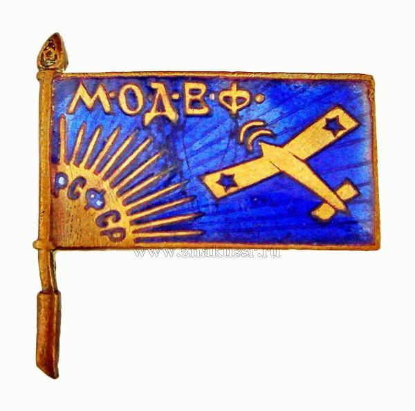 Флажок членский знак МОДВФ РСФСР