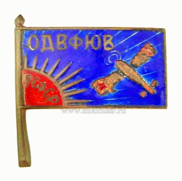 Флажок членский знак ОДВФЮВ РСФСР