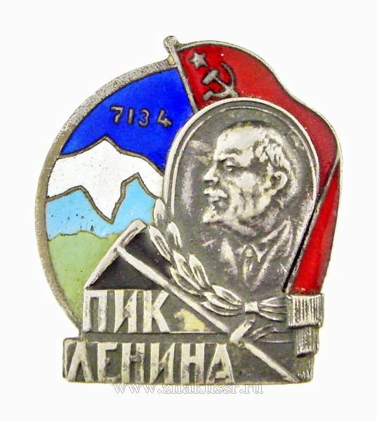 Пик Ленина 7134 метра*179