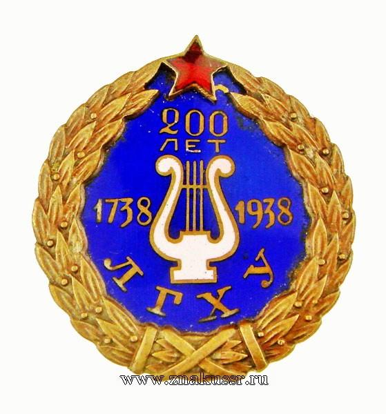 200 лет ЛГХУ 1938 год*182